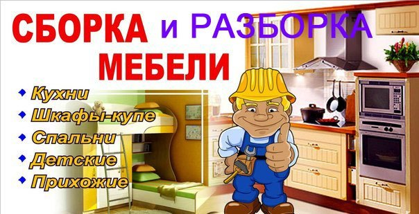 Соберем и разберем любую мебель в Вологде